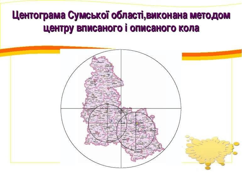 Центограма Сумської області,виконана методом центру вписаного і описаного кола