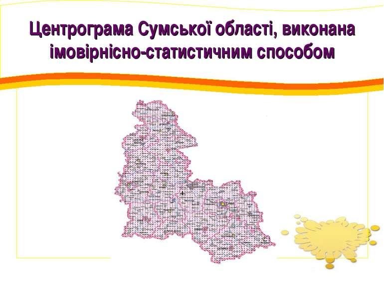 Центрограма Сумської області, виконана імовірнісно-статистичним способом