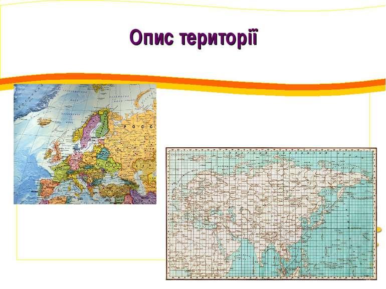 Опис території