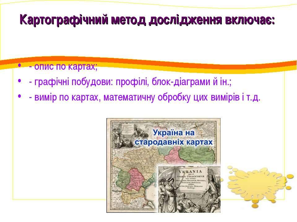 Картографічний метод дослідження включає: - опис по картах; - графічні побудо...