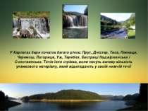 У Карпатах бере початок багато річок: Прут, Дністер, Тиса, Лімниця, Черемош, ...