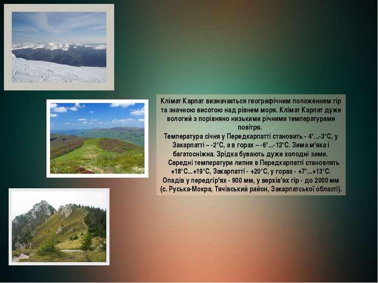 Клімат Карпат визначається географічним положенням гір та значною висотою над...