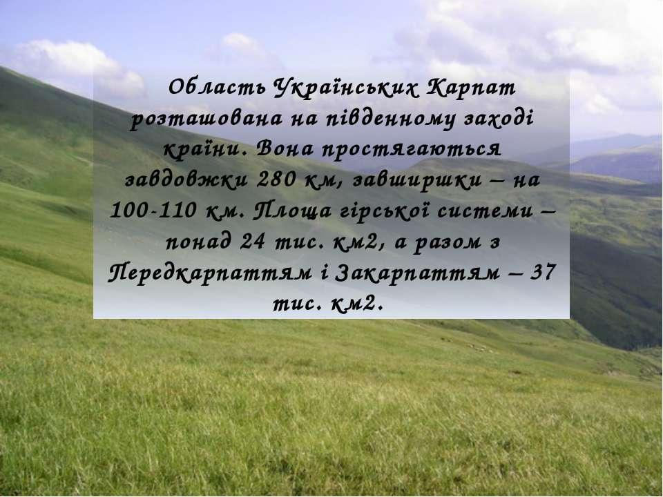 Область Українських Карпат розташована на південному заході країни. Во...