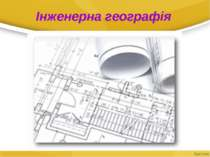 Інженерна географія