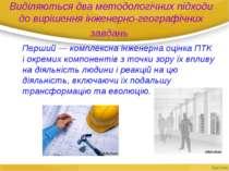 Виділяються два методологічних підходи до вирішення інженерно-географічних за...