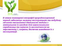 В межах інженерної географії природоохоронний метод забезпечує належну експлу...