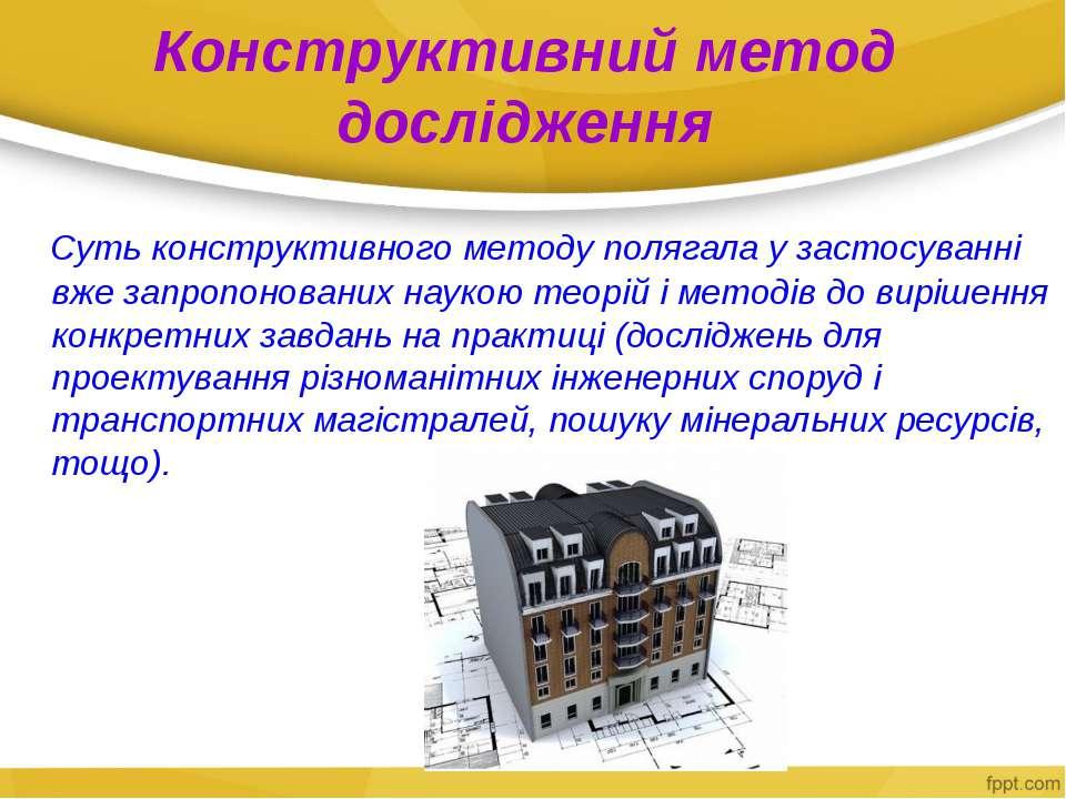 Конструктивний метод дослідження Суть конструктивного методу полягала у засто...