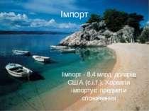 Імпорт Імпорт - 8,4 млрд. доларів США (c.i.f.). Хорватія імпортує: предмети с...