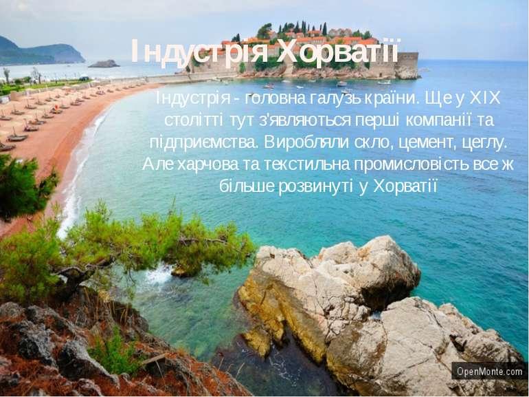 Індустрія Хорватії Індустрія - головна галузь країни. Ще у ХІХ столітті тут з...