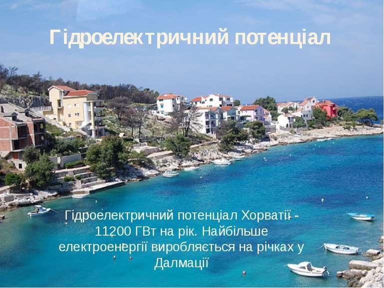 Гідроелектричний потенціал Гідроелектричний потенціал Хорватії - 11200 ГВт на...