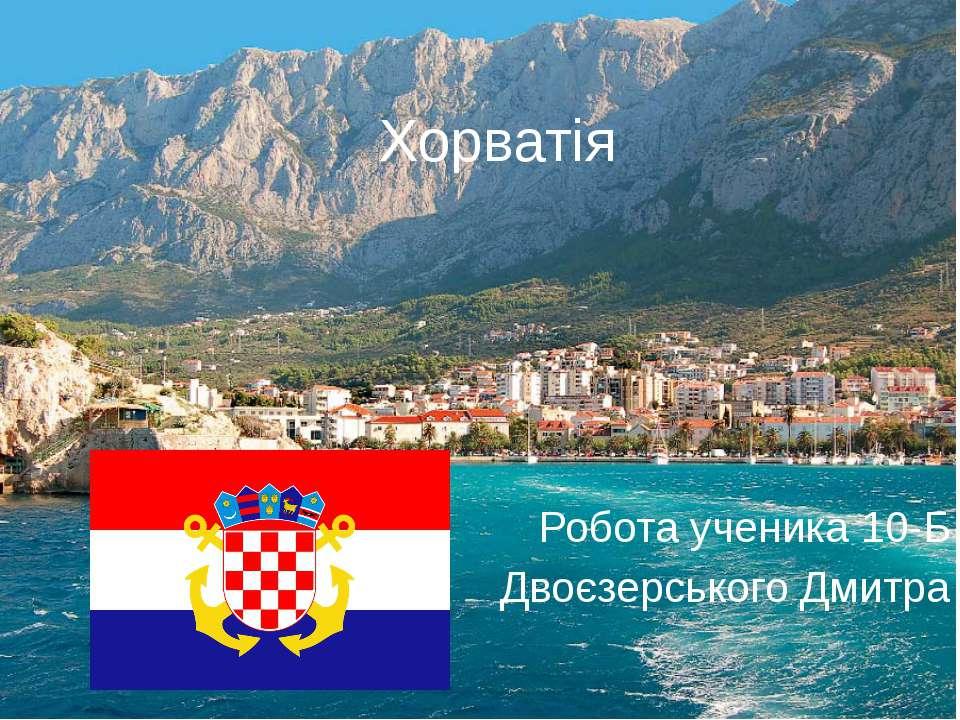 Хорватія Робота ученика 10-Б Двоєзерського Дмитра