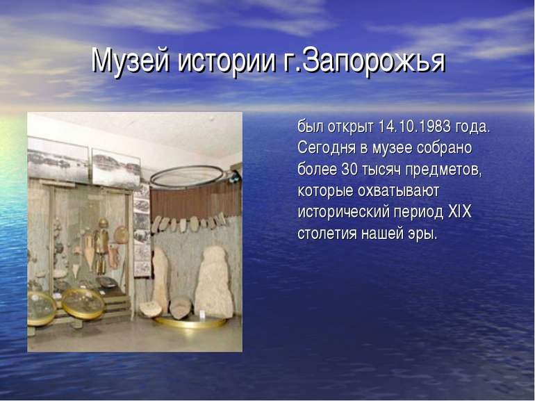 Музей истории г.Запорожья был открыт 14.10.1983 года. Сегодня в музее собрано...