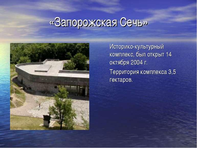 «Запорожская Сечь» Историко-культурный комплекс, был открыт 14 октября 2004 г...