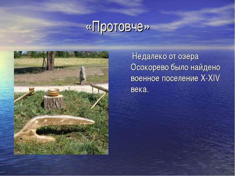 «Протовче» Недалеко от озера Осокорево было найдено военное поселение X-XIV в...