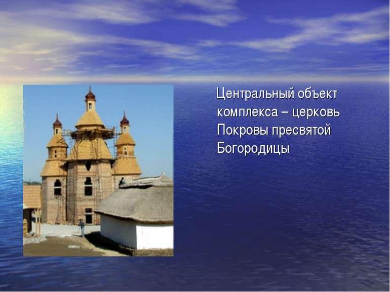 Центральный объект комплекса – церковь Покровы пресвятой Богородицы