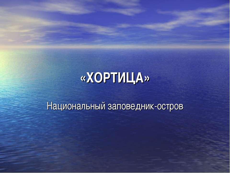 «ХОРТИЦА» Национальный заповедник-остров