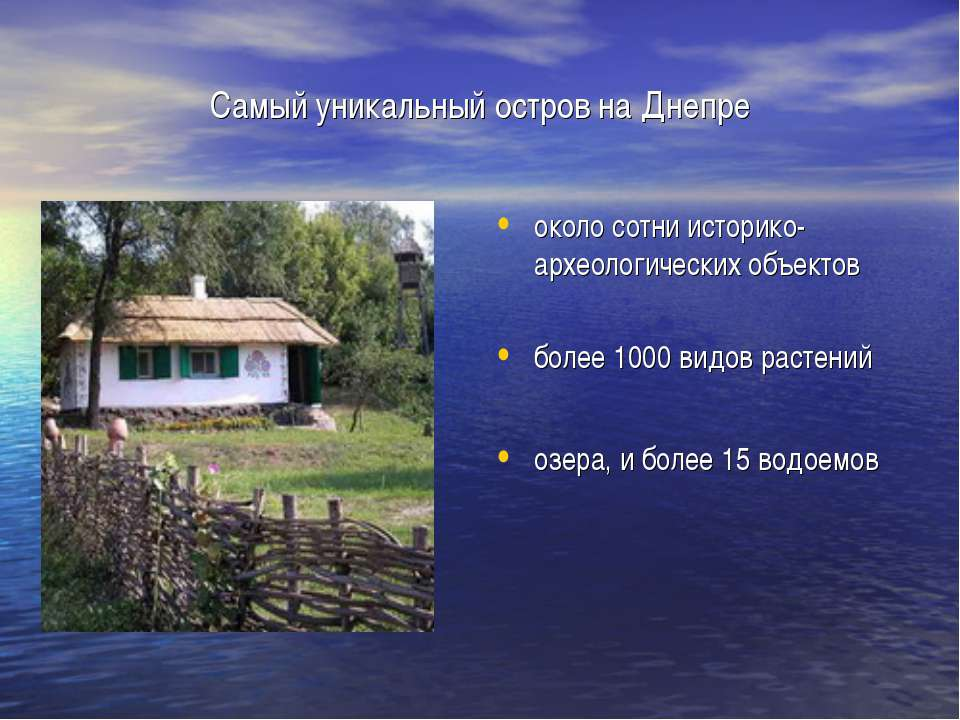 Самый уникальный остров на Днепре около сотни историко-археологических объект...