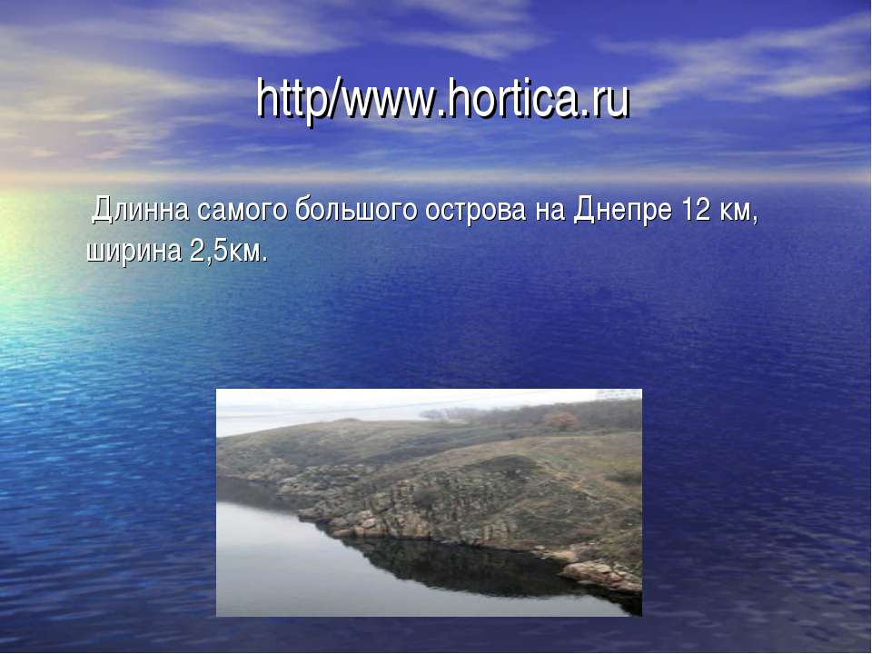 http/www.hortica.ru Длинна самого большого острова на Днепре 12 км, ширина 2,...