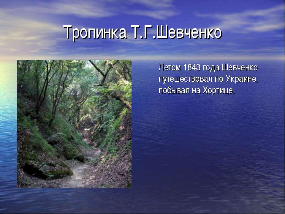 Тропинка Т.Г.Шевченко Летом 1843 года Шевченко путешествовал по Украине, побы...