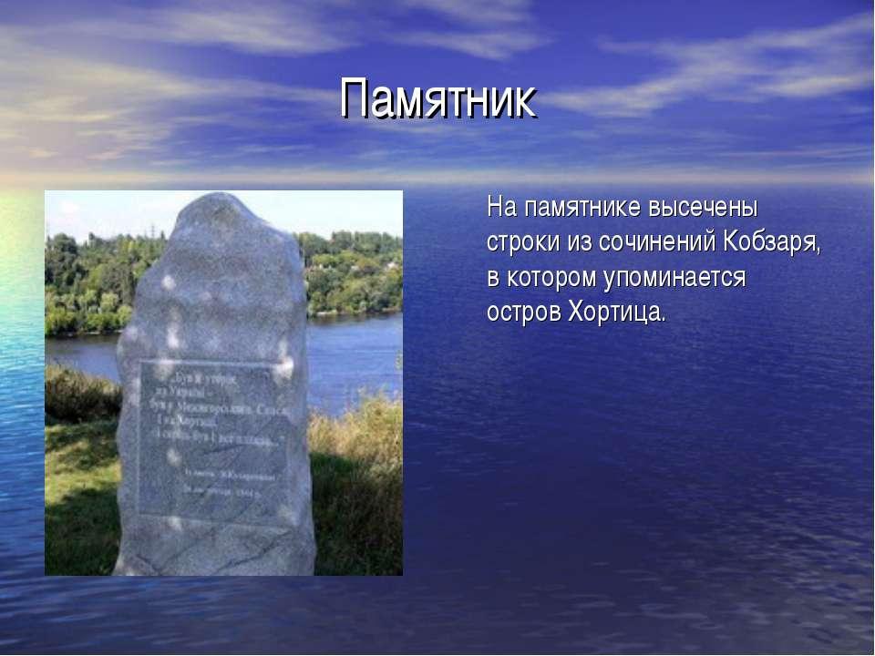 Памятник На памятнике высечены строки из сочинений Кобзаря, в котором упомина...