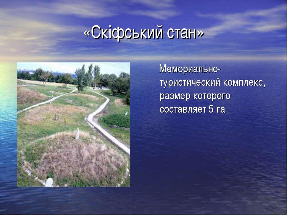 «Скіфський стан» Мемориально-туристический комплекс, размер которого составля...