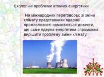 Екологічні проблеми атомної енергетики На міжнародних переговорах зі зміни кл...