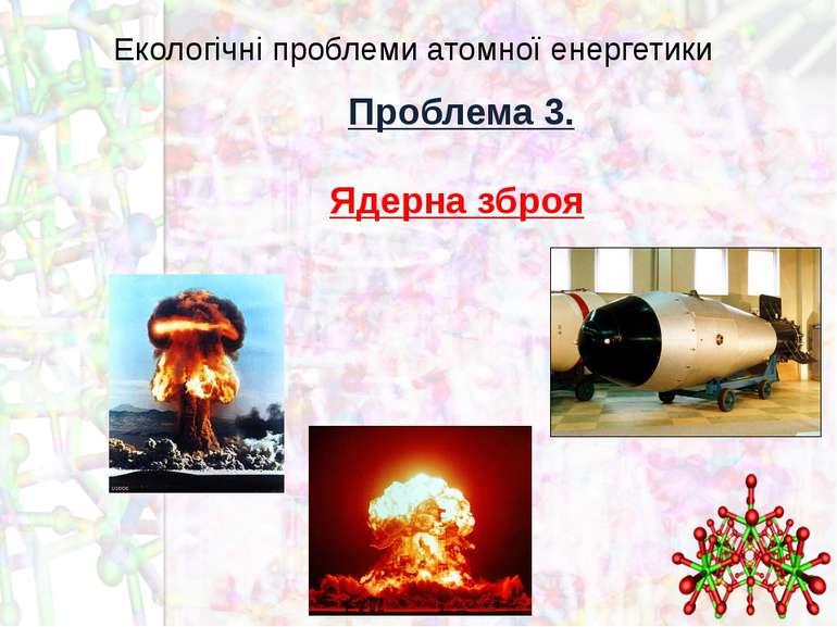 Екологічні проблеми атомної енергетики Проблема 3. Ядерна зброя