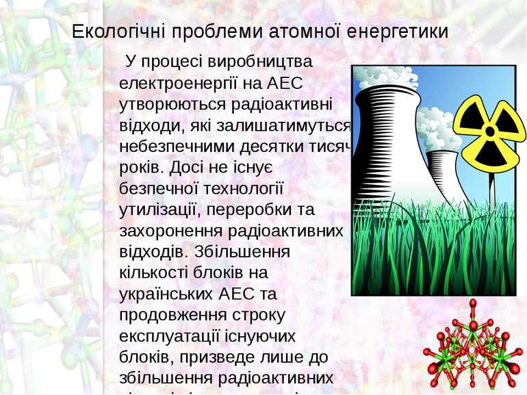 Екологічні проблеми атомної енергетики У процесі виробництва електроенергії н...