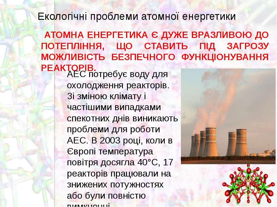 Екологічні проблеми атомної енергетики АТОМНА ЕНЕРГЕТИКА Є ДУЖЕ ВРАЗЛИВОЮ ДО ...