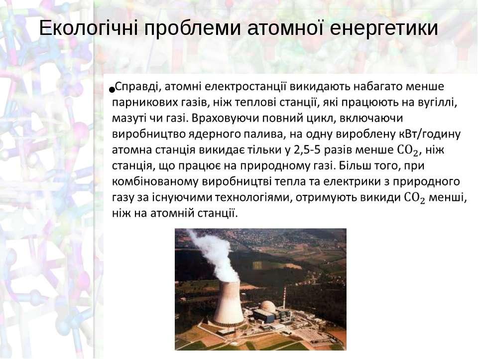 Екологічні проблеми атомної енергетики