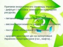 Причини енергетичного занепаду України: - дефіцит і постійне зменшення природ...