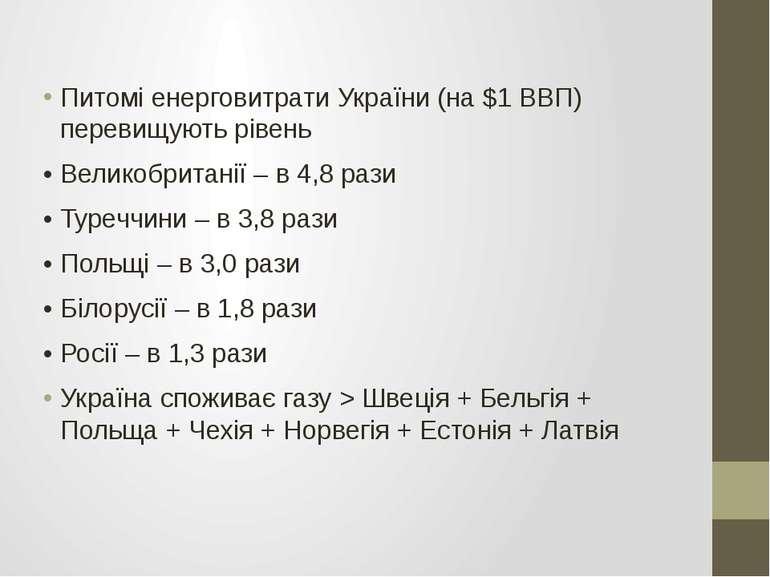 Питомі енерговитрати України (на $1 ВВП) перевищують рівень • Великобританії ...