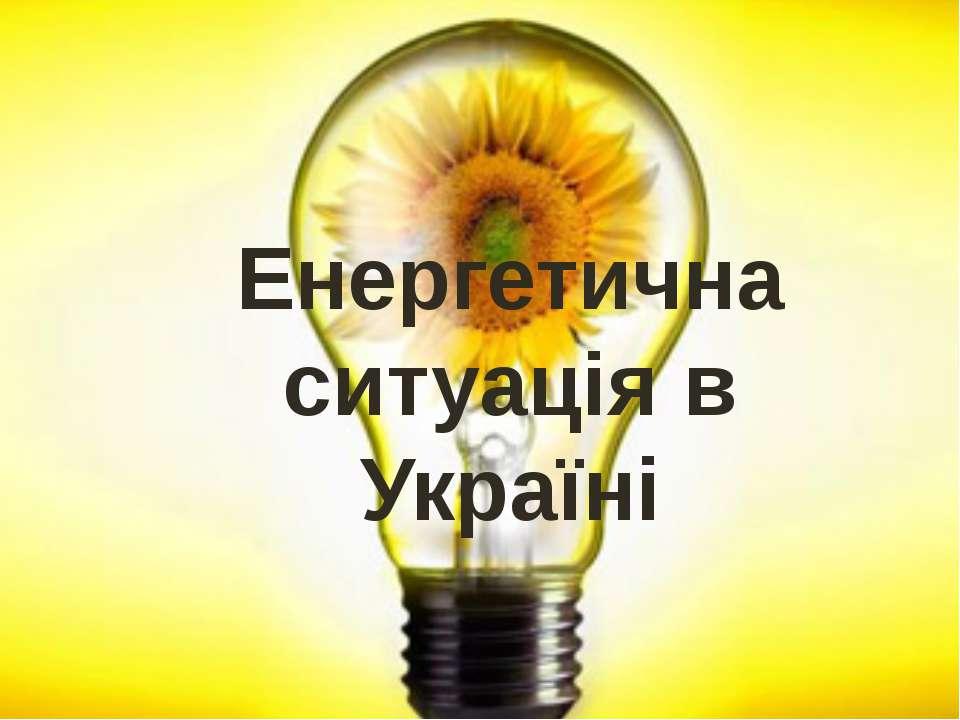 Енергетична ситуація в Україні