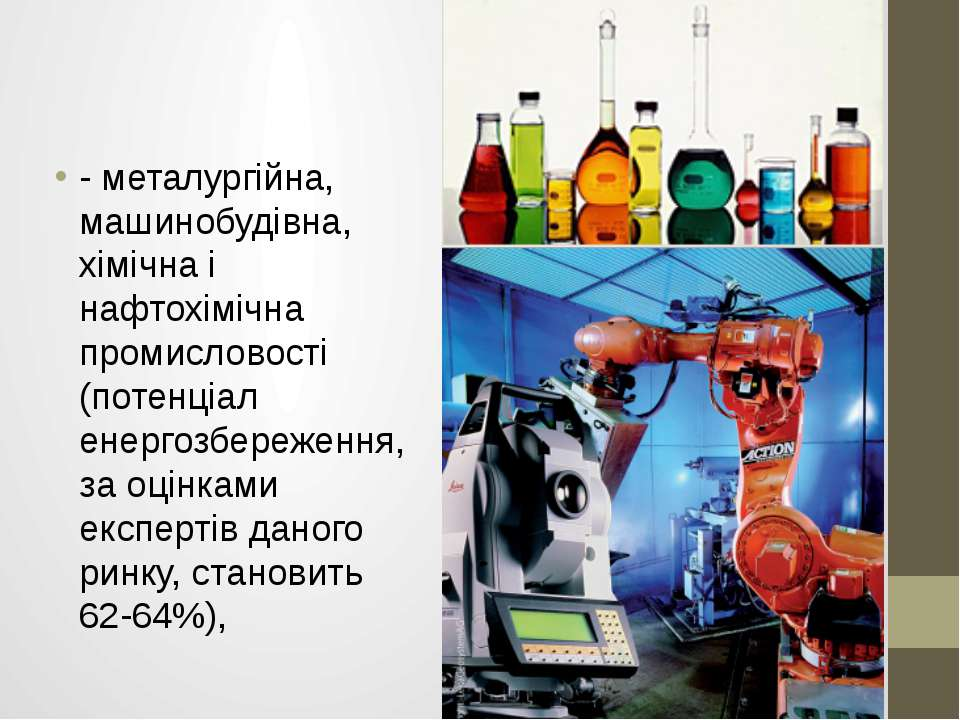 - металургійна, машинобудівна, хімічна і нафтохімічна промисловості (потенціа...