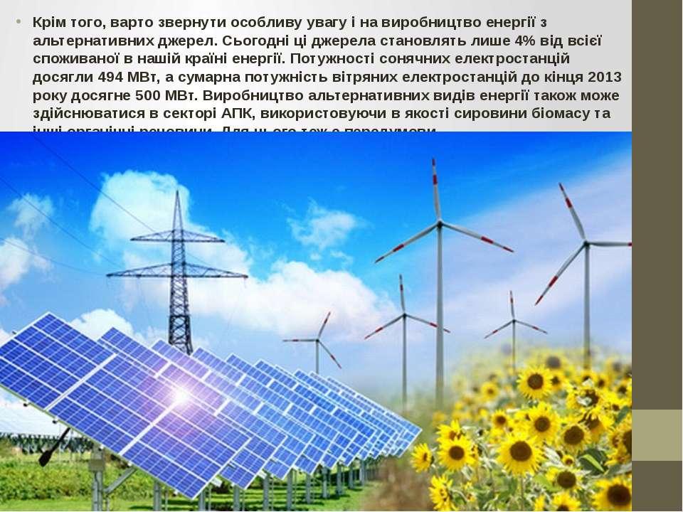 Крім того, варто звернути особливу увагу і на виробництво енергії з альтернат...