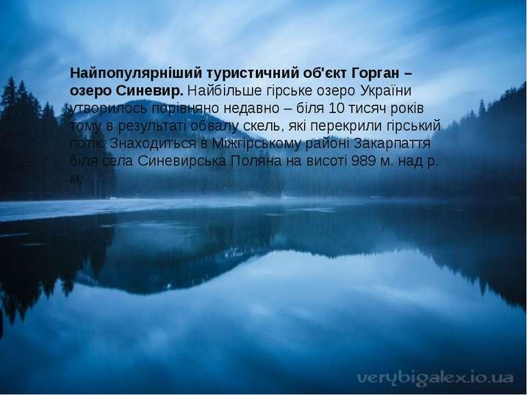 Найпопулярніший туристичний об'єкт Горган – озеро Синевир.Найбільше гірське ...