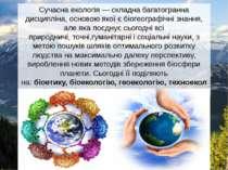 Сучасна екологія— складна багатогранна дисципліна, основою якої є біогеограф...