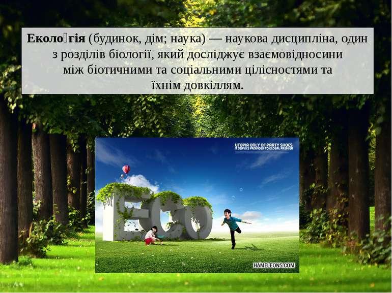 Еколо гія(будинок, дім; наука)— наукова дисципліна, один з розділівбіологі...