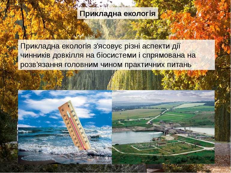 Прикладна екологія Прикладна екологія з'ясовує різні аспекти дії чинників дов...