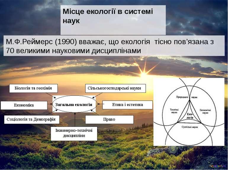 Місце екології в системі наук М.Ф.Реймерс (1990) вважає, що екологія тісно по...