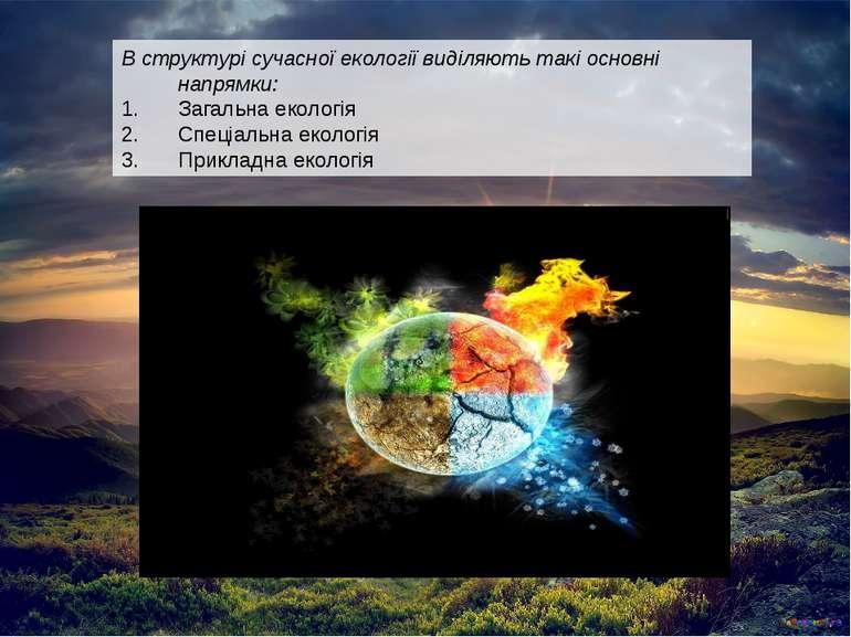 В структурі сучасної екології виділяють такі основні напрямки: Загальна еколо...
