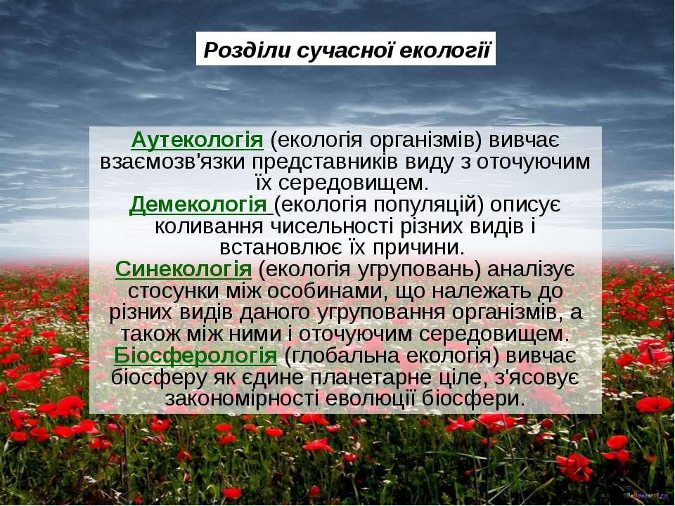 Розділи сучасної екології Аутекологія (екологія організмів) вивчає взаємозв'я...
