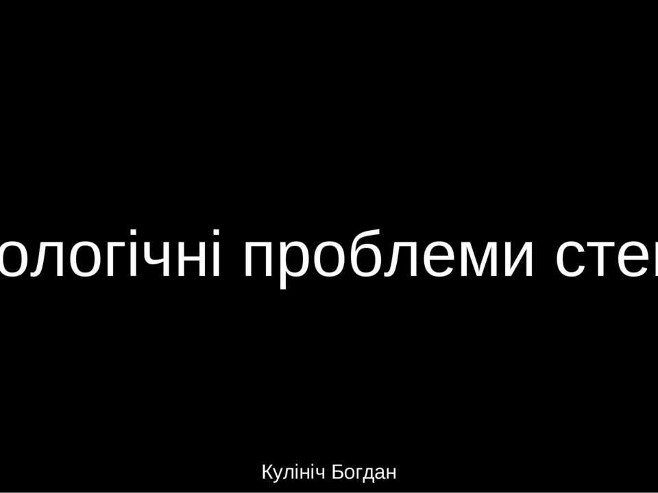 Екологічні проблеми степів Кулініч Богдан