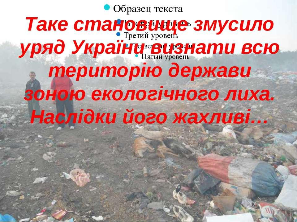 Таке становище змусило уряд України визнати всю територію держави зоною еколо...