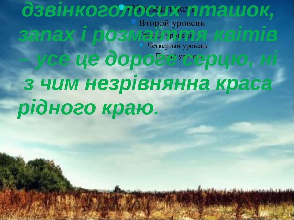 Шепіт голубої води, зелених дібров, спів дзвінкоголосих пташок, запах і розма...