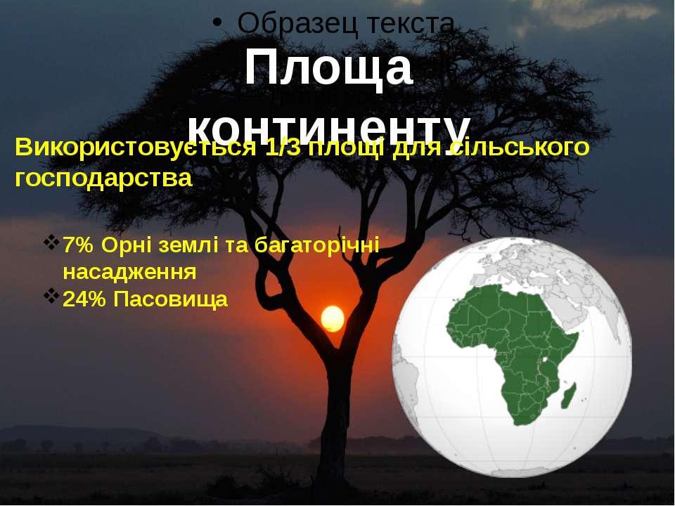Площа континенту Використовується 1/3 площі для сільського господарства 7% Ор...