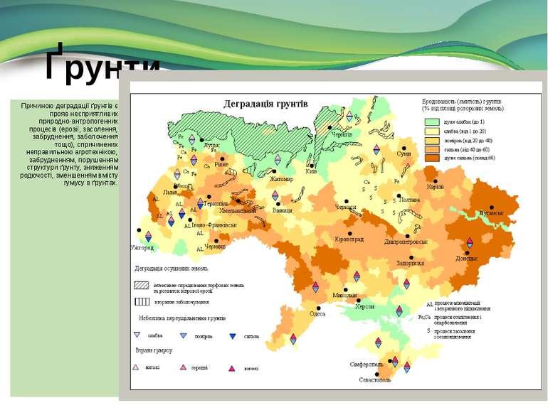 ґрунти Причиною деградації ґрунтів є прояв несприятливих природно-антропогенн...