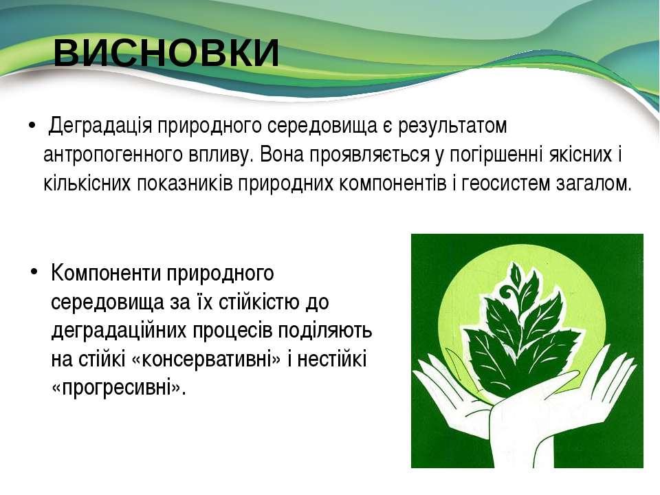 ВИСНОВКИ Деградація природного середовища є результатом антропогенного впливу...