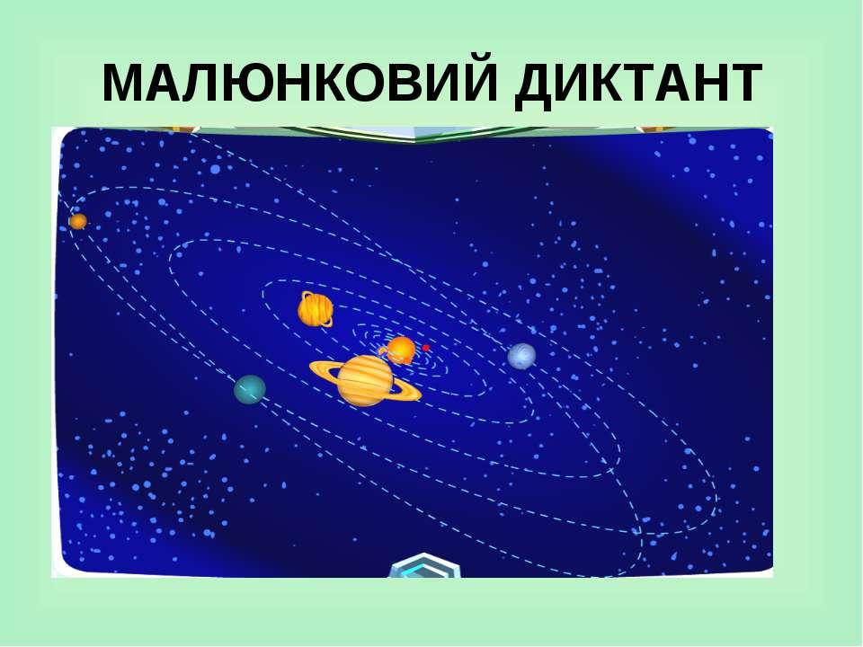 МАЛЮНКОВИЙ ДИКТАНТ