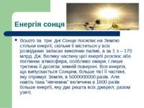 Енергія сонця Всього за три дні Сонце посилає на Землю стільки енергії, скіль...